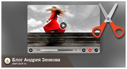Как вырезать кусок из видео
