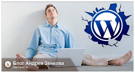 не могу зайти в wordpress