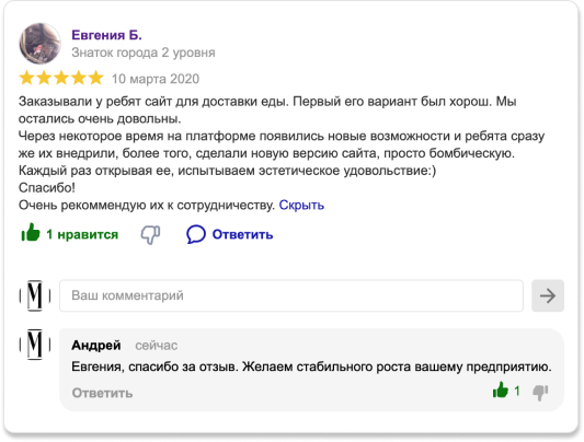 Скриншот отзыва клиента на Яндекс Картах