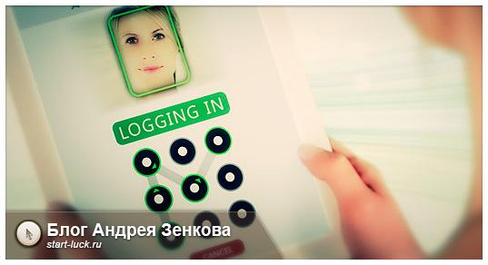 Взгляд вместо пароля