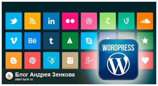 Плагин социальных кнопок wordpress