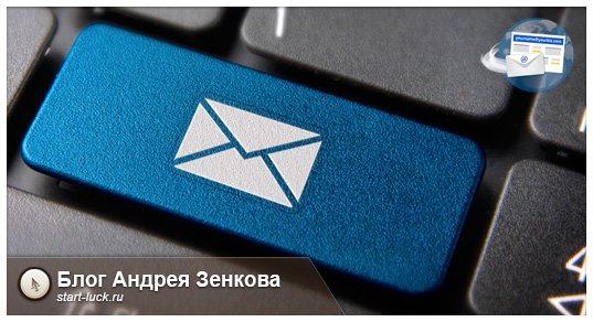 сделать почту для домена
