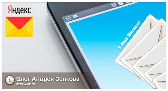Как в Яндекс почте настроить подпись