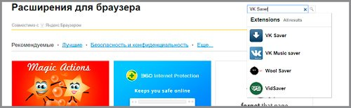 5+ способов быстро загрузить музыку из Вконтакте на ПК, телефон, либо флешку