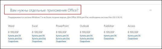 Пошаговая инструкция по установке Microsoft Word