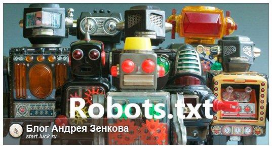 правильный robots txt для wordpress