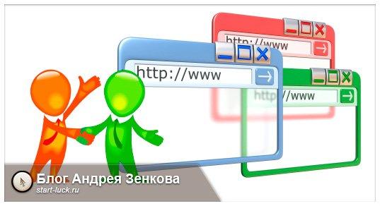 продать сайт и домен