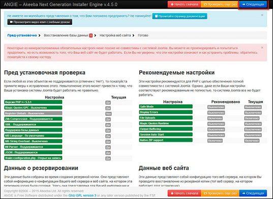 Перенос сайта Joomla с Денвера на хостинг