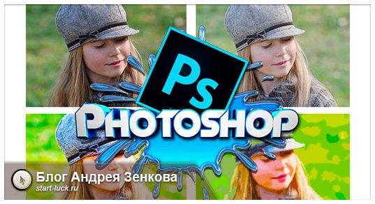 как работать с фотошопом