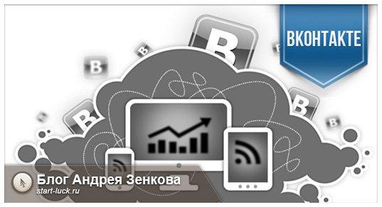 Как раскрутить свою страницу Вконтакте