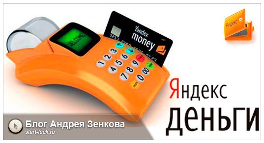 регистрируемся в яндекс деньгах