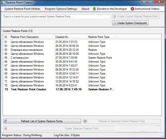 Защита компьютера - быстрое создание точки восстановления Windows