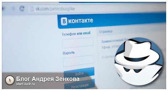 Режим инкогнито Вконтакте