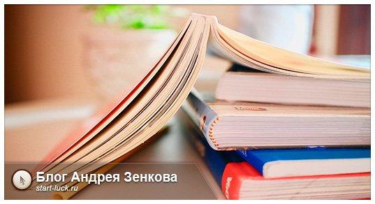 Книги по контекстной рекламе лучшие