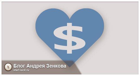 Как заработать деньги Вконтакте на группе или на лайках