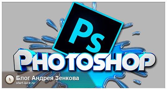 Как залить слой цветом в фотошопе - инструкция для новичков: http://start-luck.ru/photoshop/kak-zalit-sloj-cvetom.html