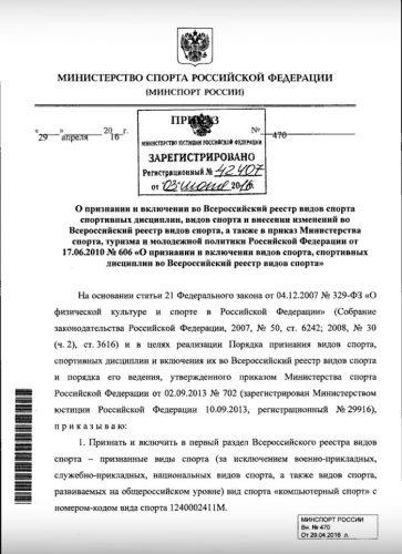 Отныне киберспорт по всей России признаётся официально видом спорта