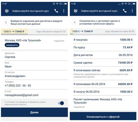 """Заморозить рубль может каждый с программой """"БКС Валюта"""""""