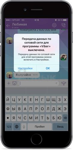 Как сэкономить в передаче данных в iPhone и iPad