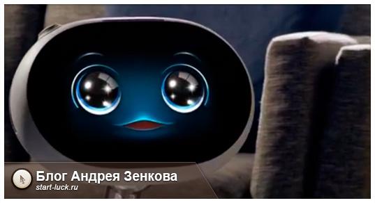 Робот Zenbo от Asus