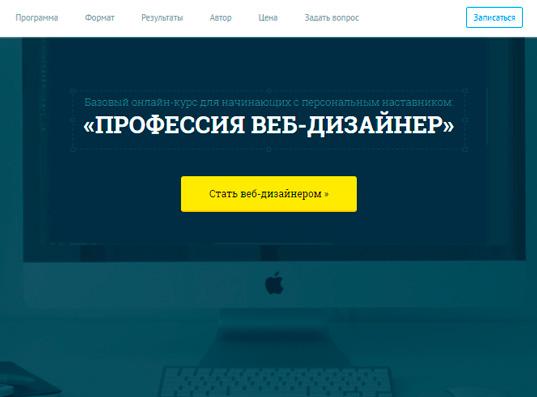 Школа по веб дизайну