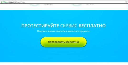 Простой и бесплатный способ установки обратного звонка с сайта