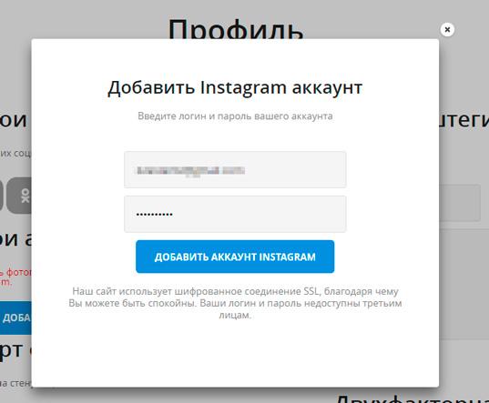 Как быстро с компьютера загружать фотографии в Instagram
