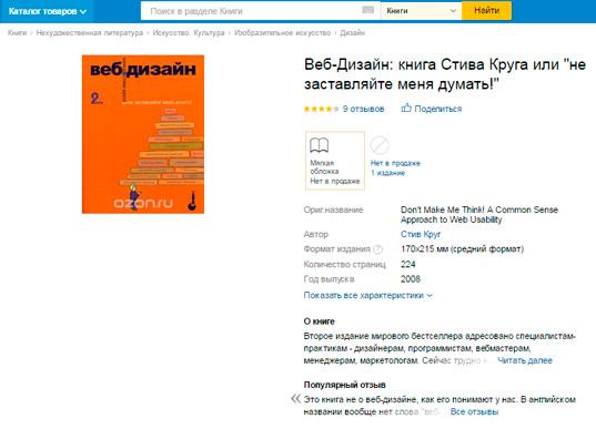 Книга Стива Круга