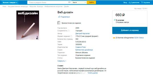 «Веб-дизайн» Дмитрия Кирсанова