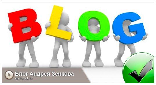 сделать свой блог