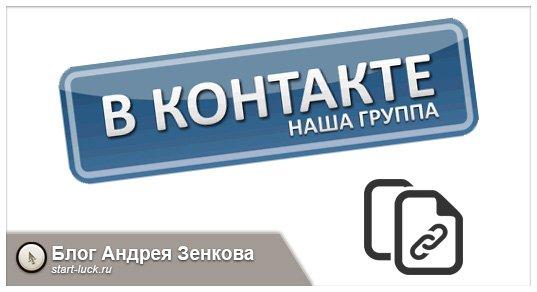 Сделать ссылку на группу Вконтакте