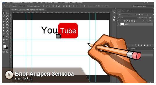 Сделать шапку для youtube канала