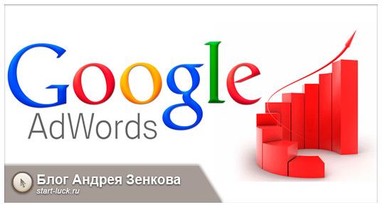 Как работает широкое соответствие в Google AdWords