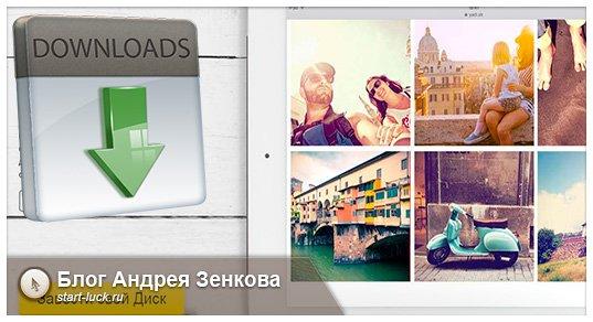 Как скачать с Яндекс Диска