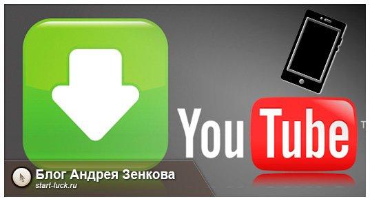 Как скачать видео из YouTube на телефон