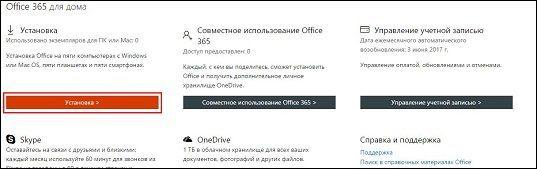 Загружаем Офис