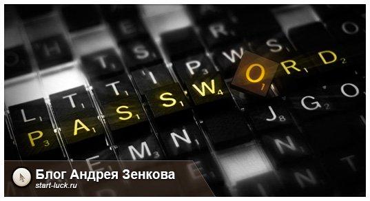 Самые сложные пароли