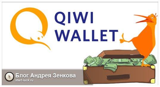 как обналичить деньги с Qiwi