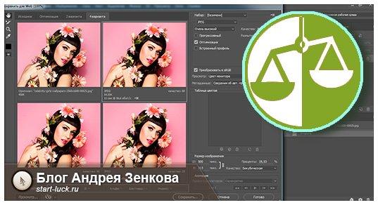 Как уменьшить размер изображения