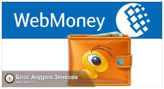 Регистрируем webmoney