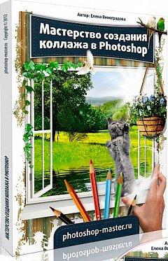 Мастерство создания коллажа в Adobe Photoshop