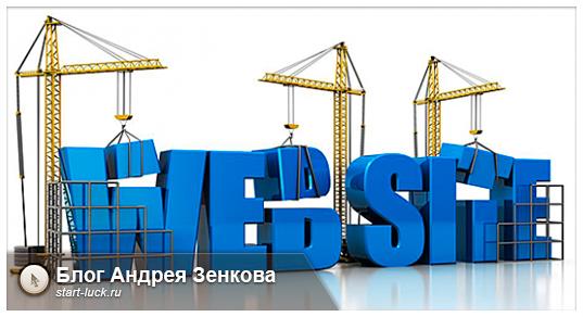 конструирование сайта
