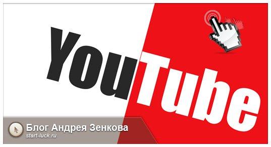 Создать канал YpuTube