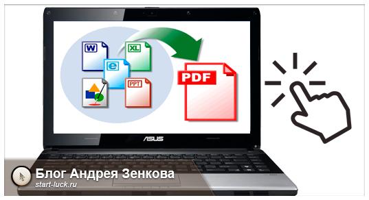 Конвертировать PDF