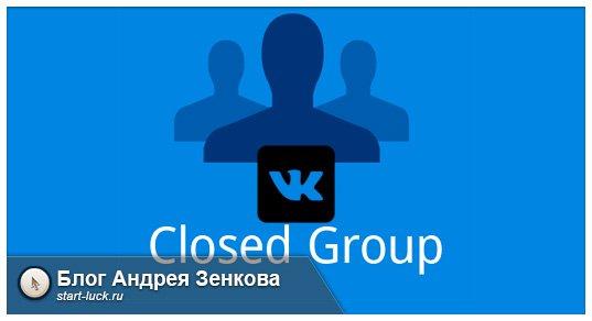 Как сделать группу Вк закрытой