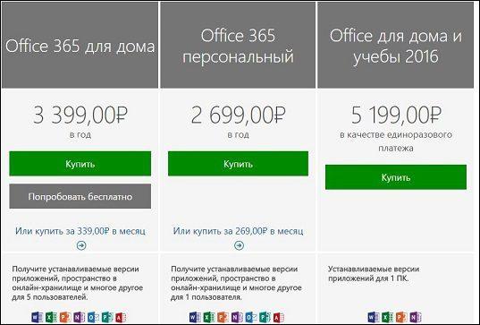 Выбираем для установки версию Microsoft Office