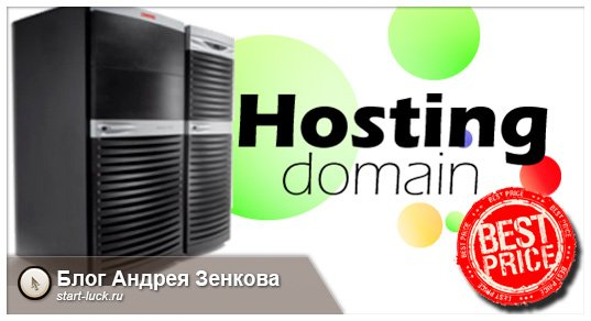 сколько стоит хостинг и домен