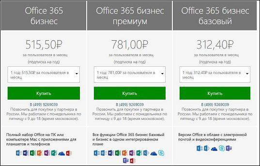 Майкрософт Офис для юридических лиц