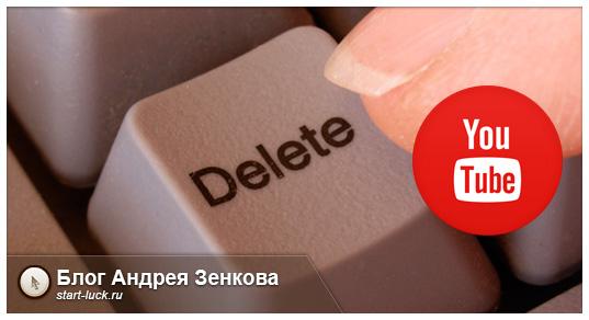 удалить видео на ютубе
