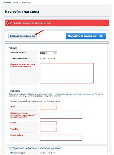 Несколько простых методов создания интернет-магазина Вконтакте